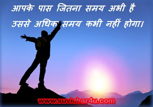 Quotes of the day - Aaj ka suvichar - Anmol Vachan