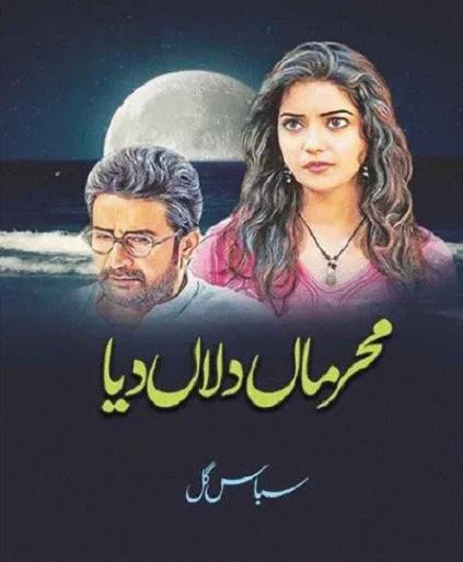 meharman-dilan-dia-novel-pdf-download