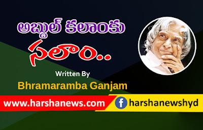 అబ్ధుల్ కలాంకు సలాం.._harshanews.com