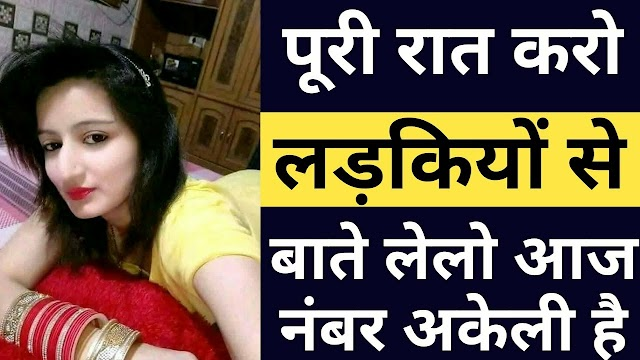 लड़कियों से फ्री में मैसेज चैट करे || free girl WhatsApp message chatting with #girl video chatting
