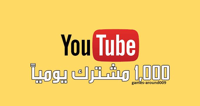 نصائح لزيادة مشتركين اليوتيوب مجانا 2020 ||  اليوتيوب