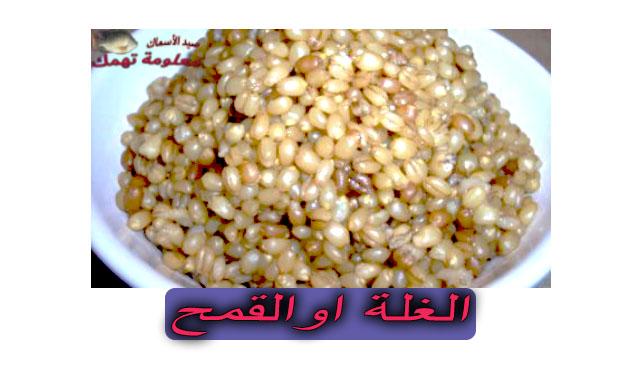 الغلة او القمح