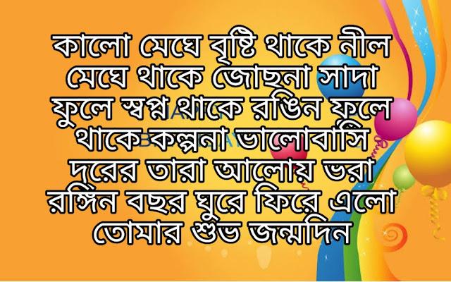 bangla-happy-birthday-sms-wishes