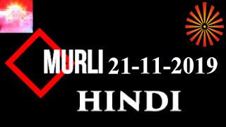 Brahma Kumaris Murli 21 November 2019 (HINDI)