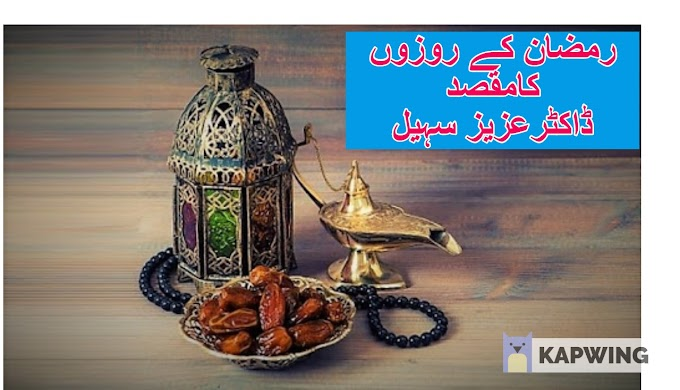 مضمون:رمضان کے روزوں کا مقصد