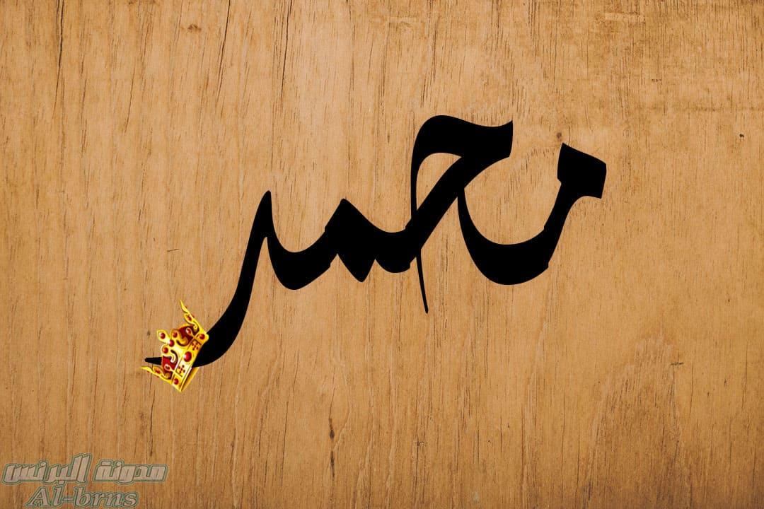 خلفيات مكتوب عليها اسم محمد