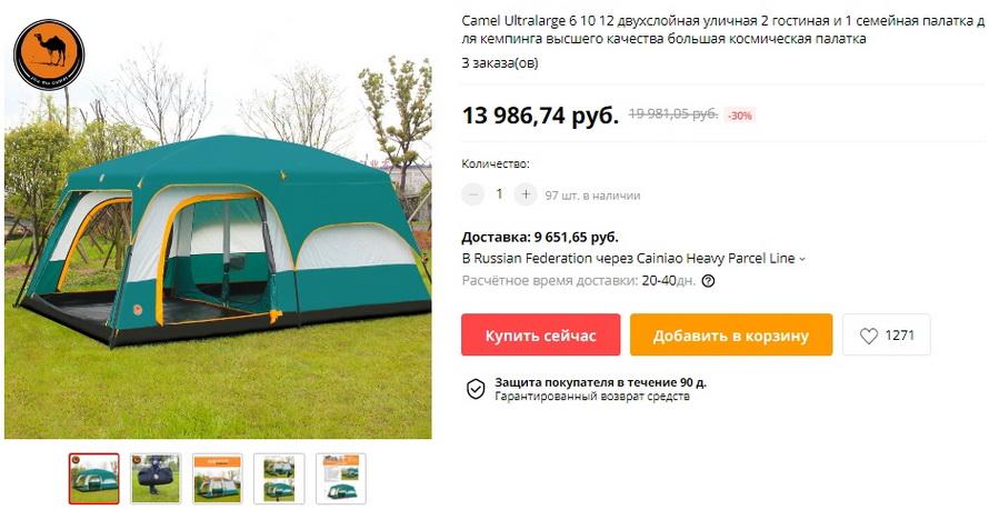 Camel Ultralarge 6 10 12 двухслойная уличная 2 гостиная и 1 семейная палатка для кемпинга высшего качества большая космическая палатка