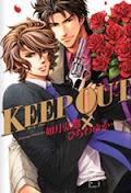 Keep Out (KISARAGI Hirotaka)