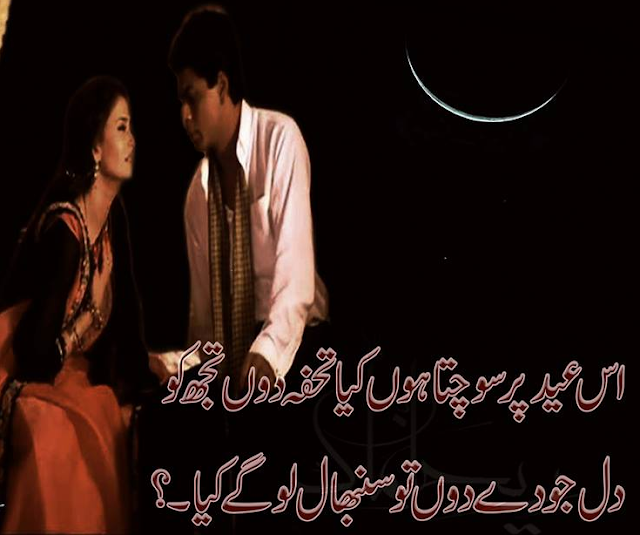 Special eid mubarak for some one special friend special eid mubarak for some one special best eid mubarak card wish eid mubarak urdu poetry sad and love eid shayari is loved all over the world m4hsunfo