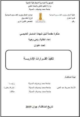 مذكرة ماستر: تنفيذ القرارات الإدارية PDF