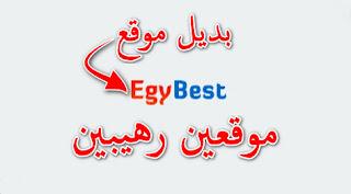 بديل موقع EgyBest موقعين رائعيين لا تفوتهما - مدونة الساط