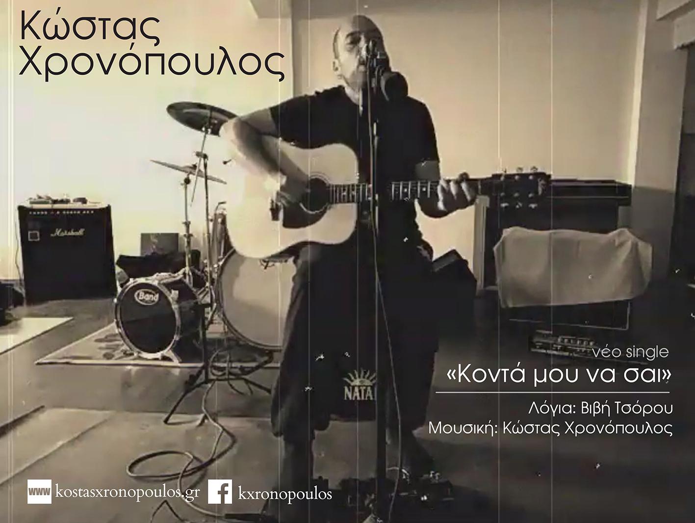 Kώστας Χρονόπουλος - «Κοντά μου να 'σαι» (VIDEO)