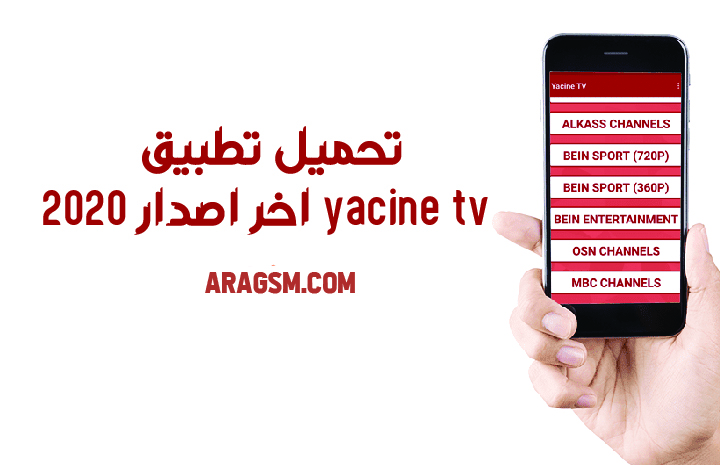 تحميل تطبيق yacine tv اخر اصدار 2020