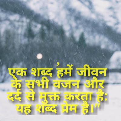 new hindi love shayari photos