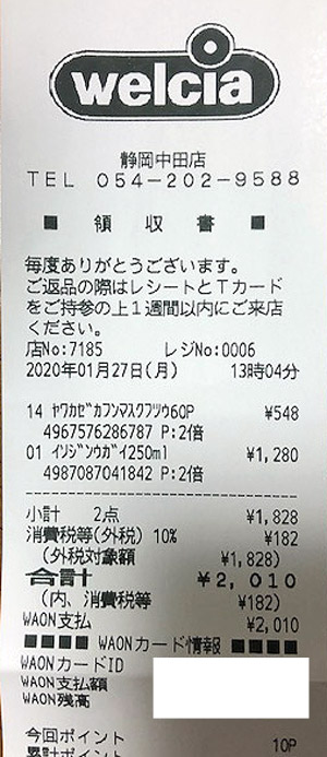 ウエルシア 静岡中田店 2020/1/27 のレシート