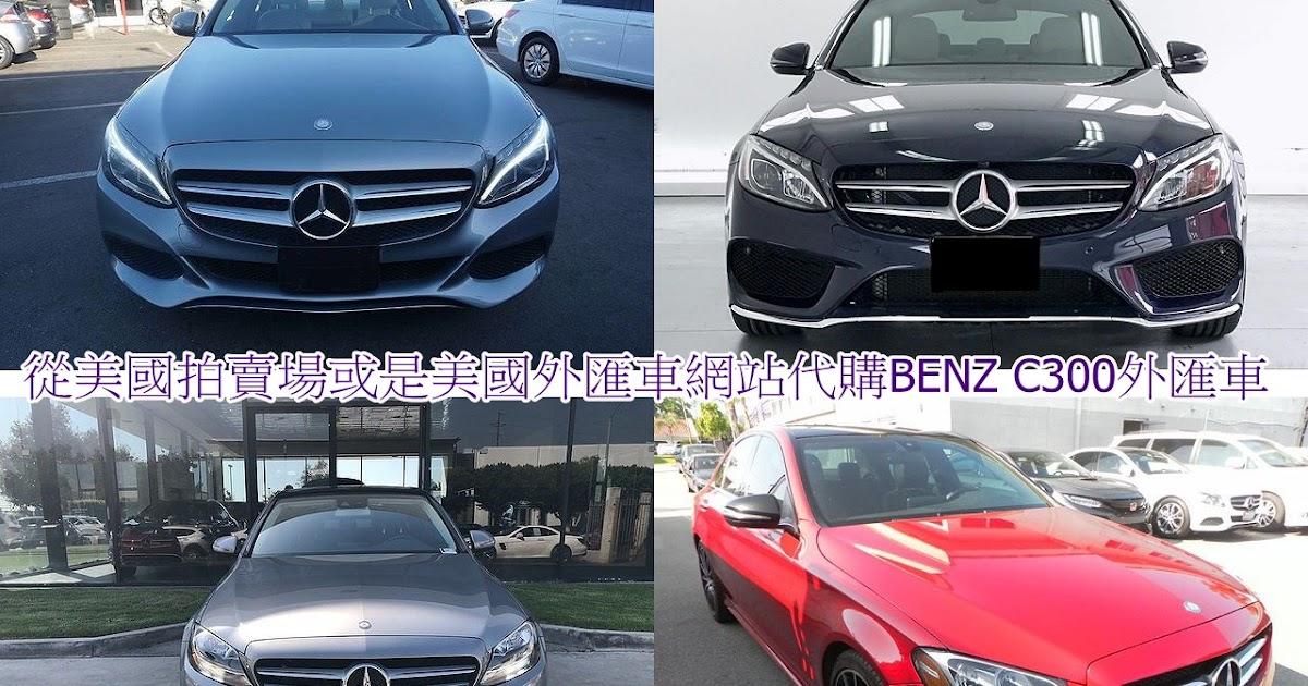 網路行銷知識分享: BENZ C300安全性如何?Car2TW今天給大家介紹什麼品牌的外匯車呢?BENZ S550外匯車配備有哪些 ...