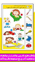 لعبة لوجيكو التعليمية للأطفال للأندرويد 2019 - صورة لقطة شاشة (4)