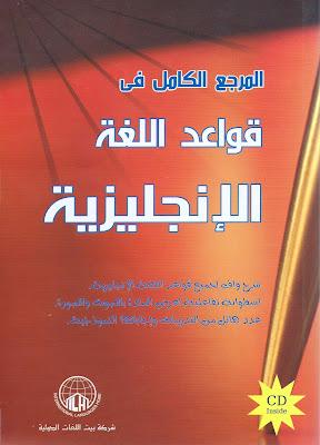 كتاب المرجع الكامل في قواعد اللغة الإنجليزية - بيت اللغات الدولية