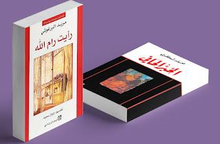 9 كتب مميزة لسير ذاتية لأدباء عرب