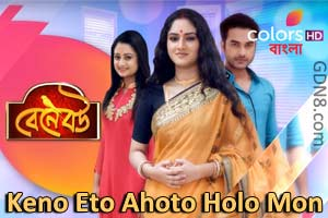 Bene Bou Serial - Colors Bangla