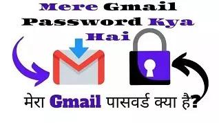 Mere Gmail Password Kya Hai