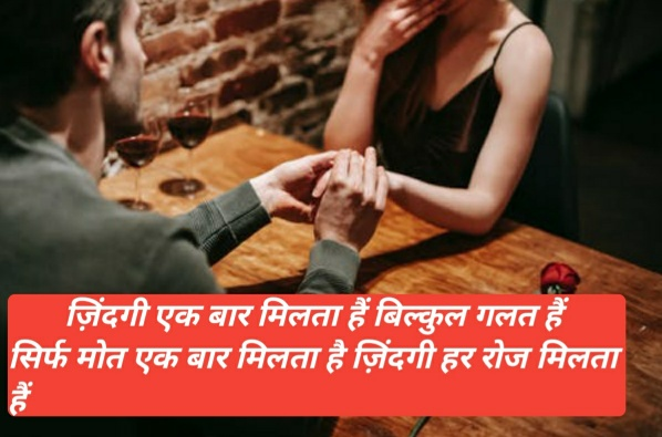 hindi romantic shayari love sms quotes