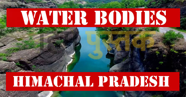 Rivers of Himachal Pradesh (Water bodies)