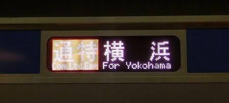 相模鉄道 通勤特急 横浜行き2 9000系NB