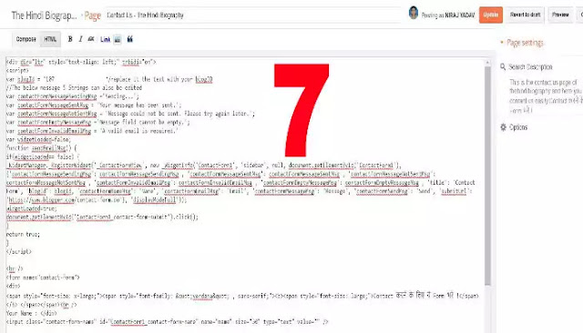 Html section में code paste करे