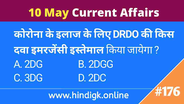 10 May 2021 Current Affairs In Hindi