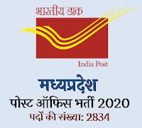Madhya Pradesh Post Office Recruitment 2020: 10वीं पास dailyknow.in