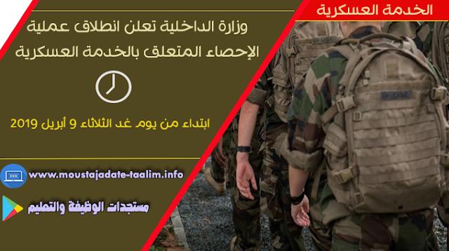 وزارة الداخلية تعلن انطلاق عملية الإحصاء المتعلق بالخدمة العسكرية/ ابتداء من يوم غد الثلاثاء 9 أبريل 2019