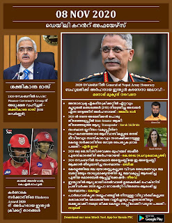 Daily Malayalam Current Affairs 08 Nov 2020