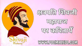 Best short Chatrapati Shivaji Poems in Hindi poster hd