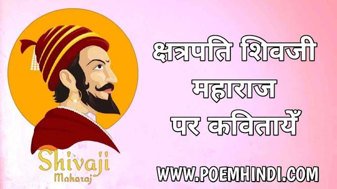 शिवाजी महाराज पर कविताएं | Chatrapati Shivaji Maharaj Poems in Hindi