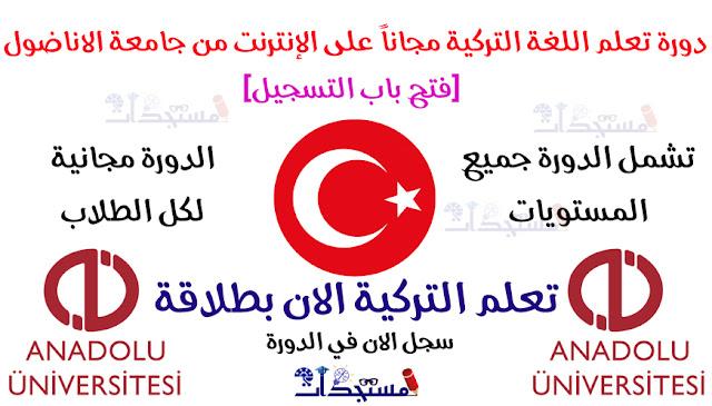 حصريا للشباب العربي دورة تعلم اللغة التركية مجاناً على الإنترنت من جامعة الاناضول