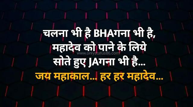 New Mahadev Status in Hindi 2020, mahadev status image, mahakal status in hindi 2019