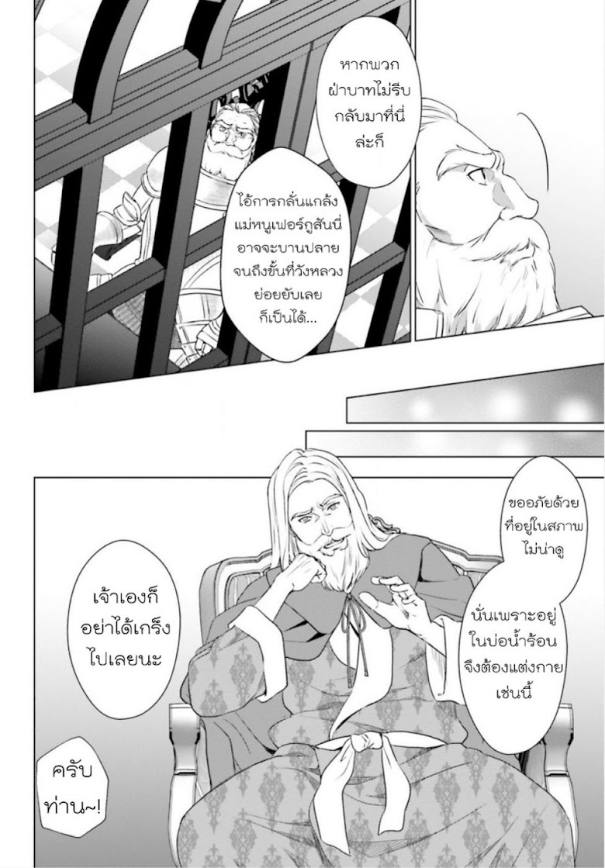 Konyaku Haki kara Hajimaru Akuyaku Reijou no Kangoku Slow Life - หน้า 46