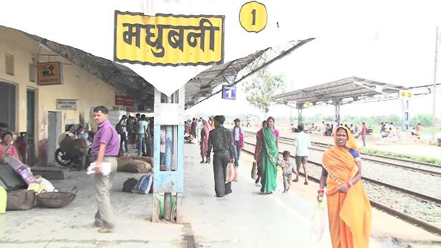 कृपया धियान देब...सुनू रेलवे टीसन पर मैथिली मे उद्घोषणा!