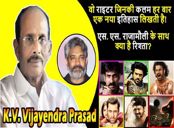 K.V. Vijayendra Prasad Biography In Hindi | Family, Career & Top 10 Movies | Magadheera, Vikramarkudu, Baahubali, RRR