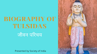 tulsidas in hindi , tulsidas , biography of tulsidas in hindi,tulsidas ka jivan parichay , tilsidas ki jivani ,dohas of tulsidas , tulsidas ke dohe ,tulsidas ki jivani , biography of tulsidas in hindi , who is tulsidas , tulsidas ki rachna , sant tulsidas ka jivan parichay ,tulsidas ke dohe , tulsidas ka jivan parichay , tulsidas ji ke dohe , tulsidas ji ka jivan parichay , tulsidas biography in hindi , tulsidas hindi me , tulsidasji ki jivani ,tulsidas essay in hindi