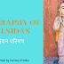 जानिए कौन थे तुलसीदास जिन्होंने रामचरित्रमानस की रचना की  ( Tulsidas in hindi )