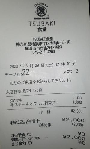 TSUBAKI食堂 2020/8/29 横浜市役所新市庁舎 飲食のレシート