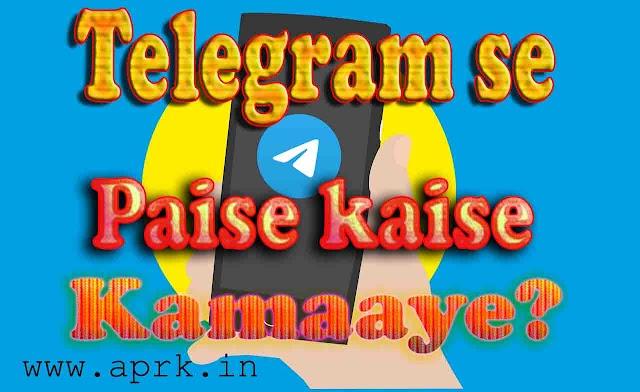 Telegram App से पैसे कैसे कमाए -पूरी जान कारी हिंदी में उपलब्ध है| नए तरीके के साथ 2020