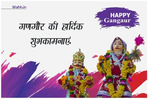 Festival Gangaur   Wishes