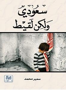 سعودي ولكن لقيط لسمير محمد
