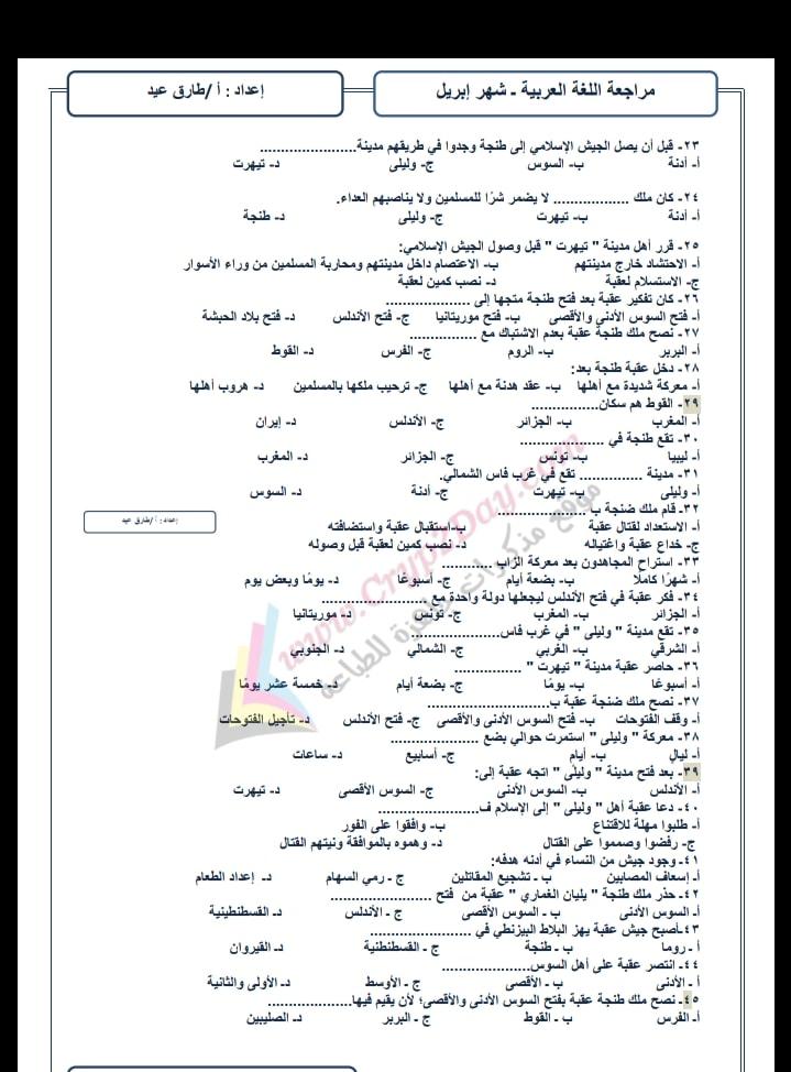 مراجعة منهج ابريل لغة عربية الصف الأول الإعدادي ترم ثاني أ/ طارق عيد 2