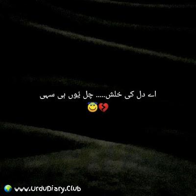 Ay dil khalish chal youu hi sahi