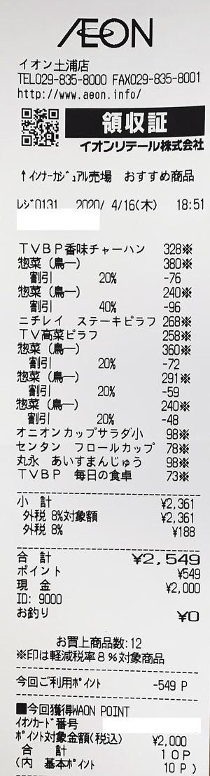 イオン 土浦店 2020/4/16 のレシート