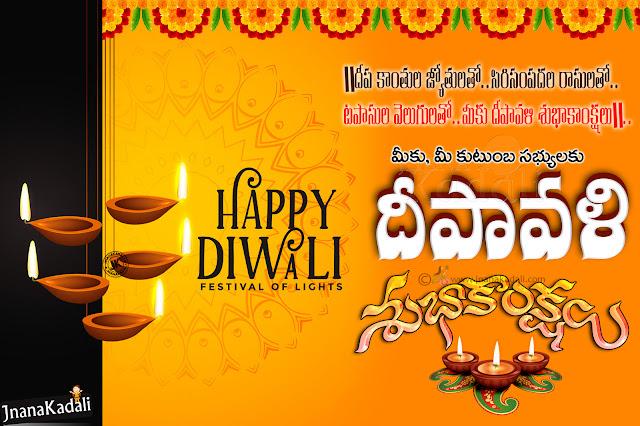 happy deepavali in telugu, telugu deepavali subhakankshalu, happy deepavali wallpapers